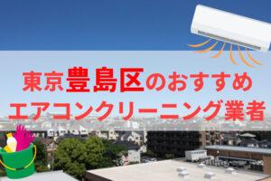 豊島区のエアコンクリーニング業者