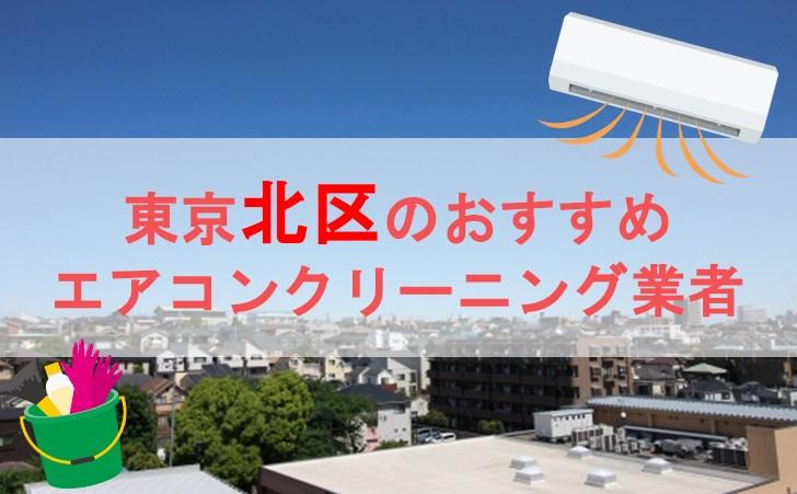 東京都北区エアコンクリーニング業者