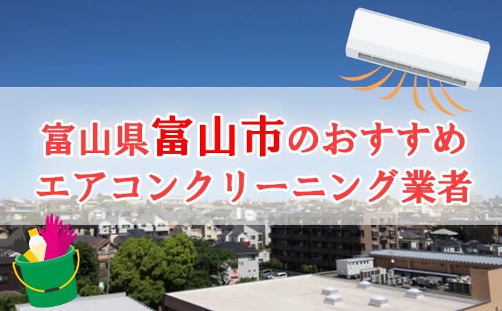 富山市エアコンクリーニング業者
