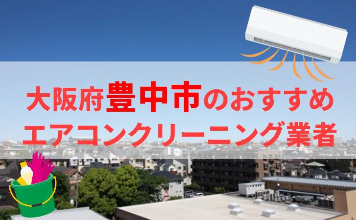 豊中市のエアコンクリーニング業者