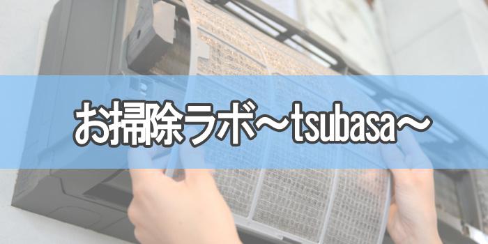 お掃除ラボ~tsubasa~川越市のエアコンクリーニング