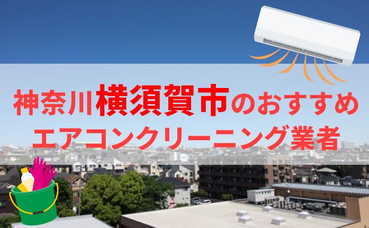 横須賀市 エアコンクリーニング業者おすすめ