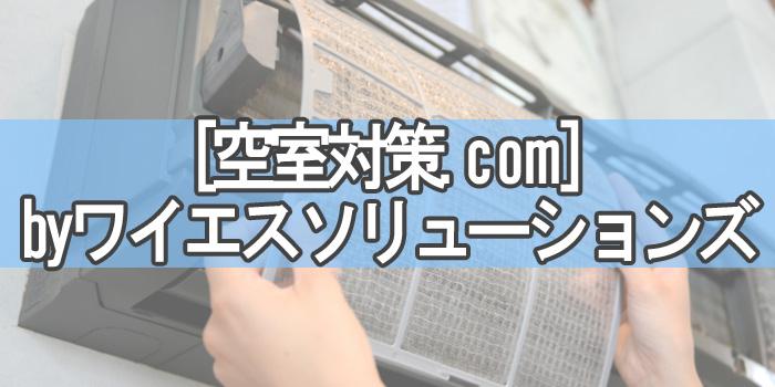 ワイエスソリューションズ藤沢市のエアコンクリーニング