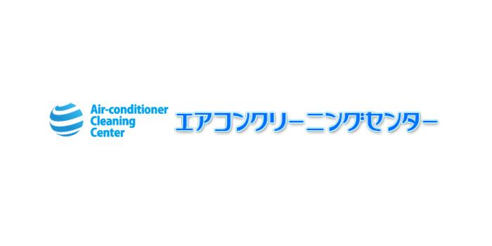エアコンクリーニングセンター渋谷区のエアコンクリーニング