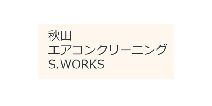 秋田住まいの便利屋S.WORKS秋田市のエアコンクリーニング