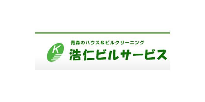 浩仁ビルサービス有限会社青森市のエアコンクリーニング