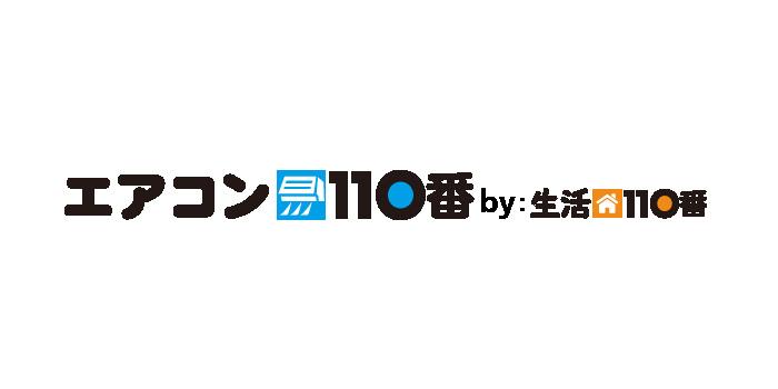 エアコン110番函館市のエアコンクリーニング