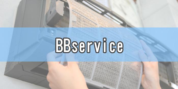 BBservice春日井市のエアコンクリーニング