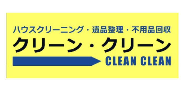 クリーン・クリーン和歌山市のエアコンクリーニング