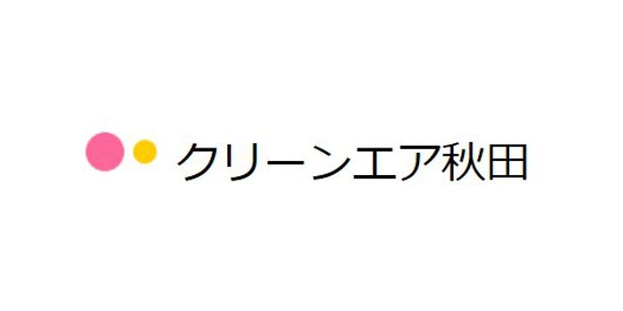 クリーンエア秋田秋田市のエアコンクリーニング