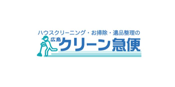 広島クリーン急便府中市のエアコンクリーニング