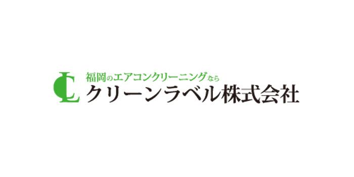 クリーンラベル株式会社福岡市博多区のエアコンクリーニング