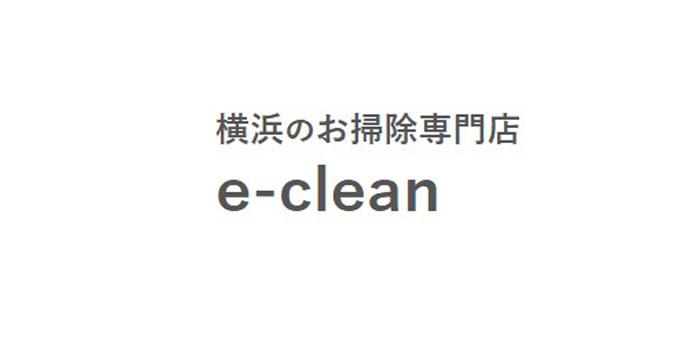 e-clean横浜市鶴見区のエアコンクリーニング