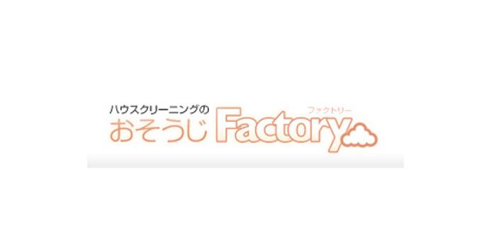おそうじFactory高崎市のエアコンクリーニング