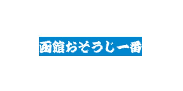 函館おそうじ一番函館市のエアコンクリーニング
