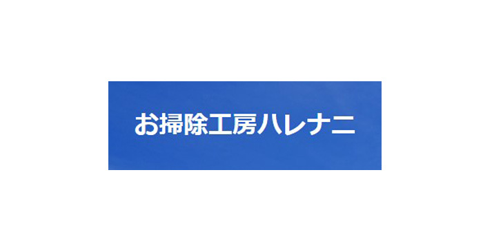 お掃除工房ハレナニ渋谷区のエアコンクリーニング