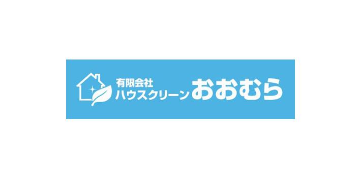 有限会社ハウスクリーンおおむら函館市のエアコンクリーニング