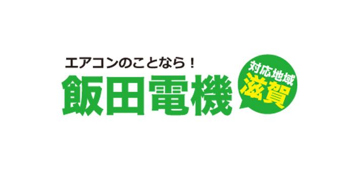 飯田電機四日市市のエアコンクリーニング