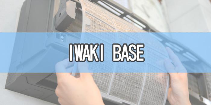 IWAKI BASEいわき市のエアコンクリーニング