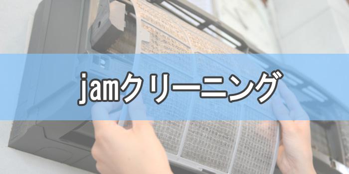 jamクリーニング秋田市のエアコンクリーニング