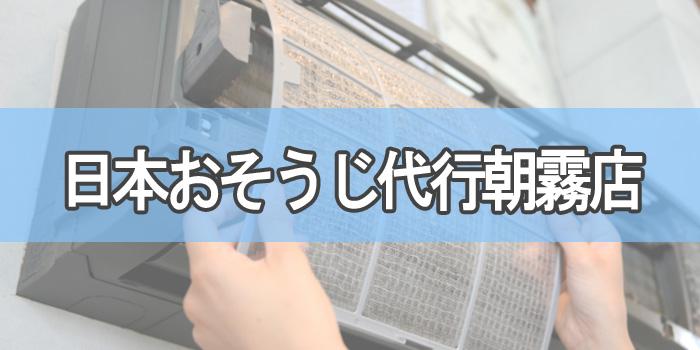 日本おそうじ代行朝霧店明石市のエアコンクリーニング
