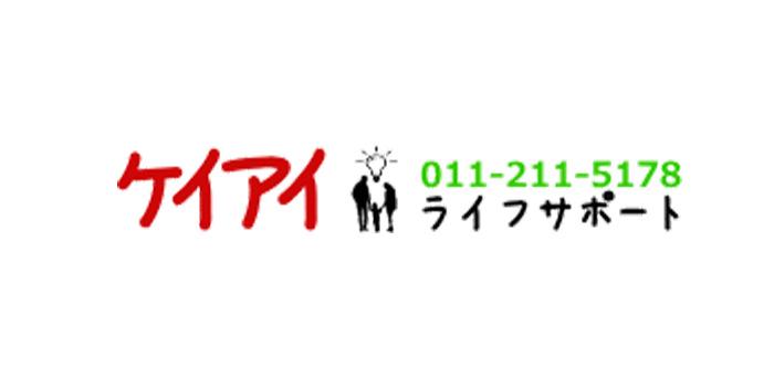 ケイアイ・ライフ・サポート札幌市中央区のエアコンクリーニング