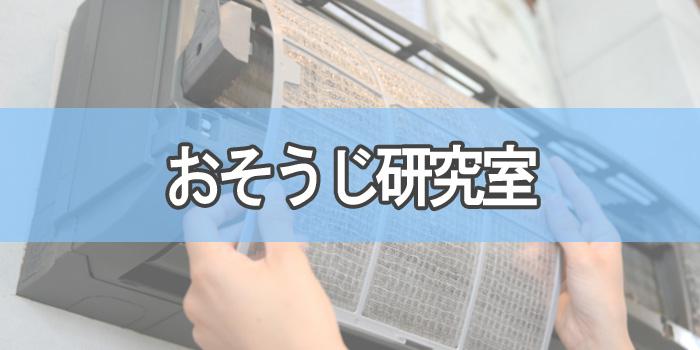 おそうじ研究室札幌市中央区のエアコンクリーニング