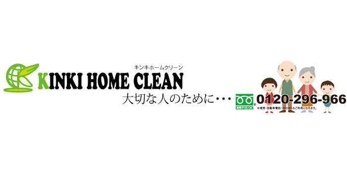 キンキホームクリーン和歌山市のエアコンクリーニング