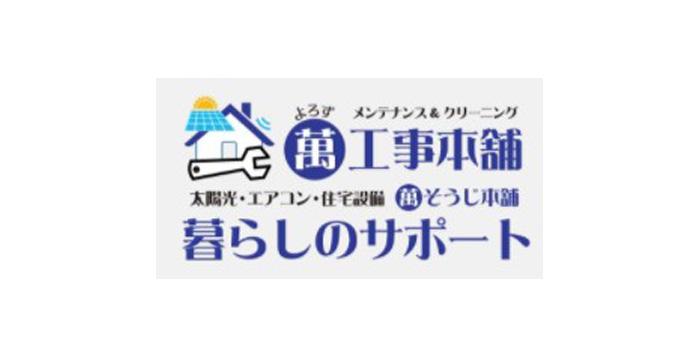 萬工事本舗春日井市のエアコンクリーニング