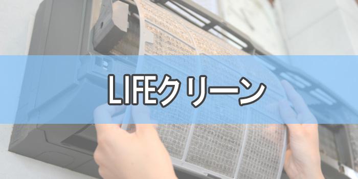 LIFEクリーン明石市のエアコンクリーニング