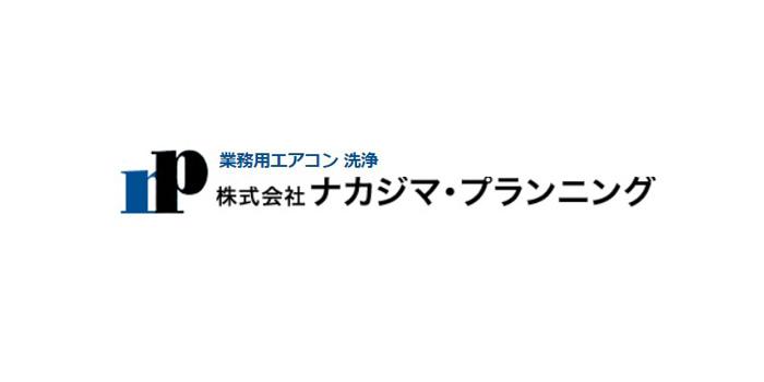 ㈱ナカジマ・プランニング高崎市のエアコンクリーニング