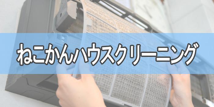 ねこかんハウスクリーニング札幌市中央区のエアコンクリーニング