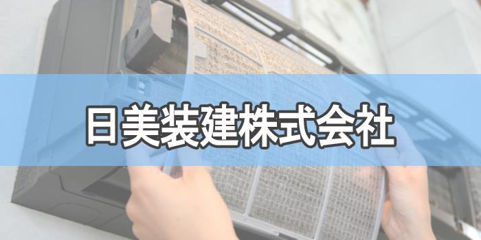 日美装建株式会社函館市のエアコンクリーニング