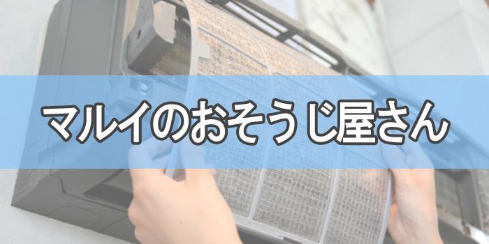 マルイのおそうじ屋さん秋田市のエアコンクリーニング
