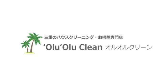 Olu 'Olu Clean四日市市のエアコンクリーニング