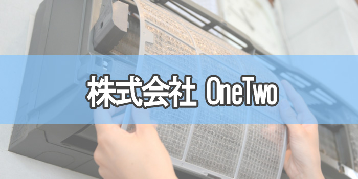 株式会社OneTwo目黒区のエアコンクリーニング