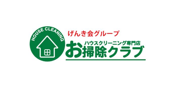 お掃除クラブ 川口市のエアコンクリーニング