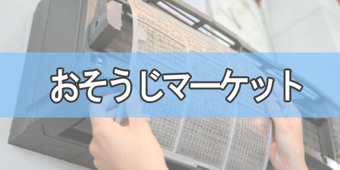 おそうじマーケット高崎市のエアコンクリーニング