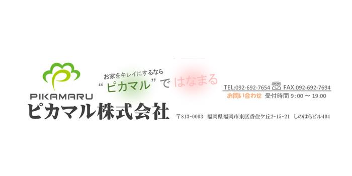 ピカマル株式会社福岡市東区のエアコンクリーニング
