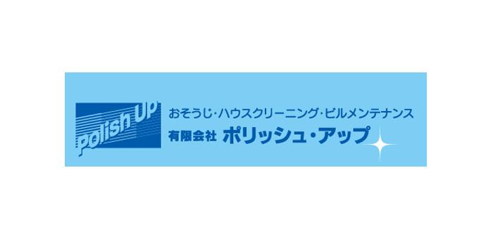 有限会社ポリッシュ・アップ秋田市のエアコンクリーニング