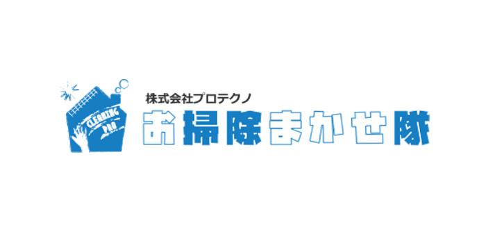 お掃除まかせ隊福岡市博多区のエアコンクリーニング