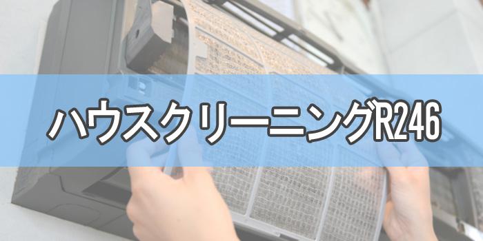 ハウスクリーニングR246渋谷区のエアコンクリーニング