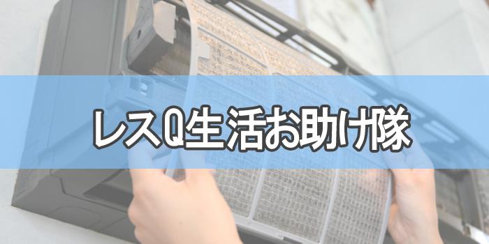 レスQ生活お助け隊和歌山市のエアコンクリーニング