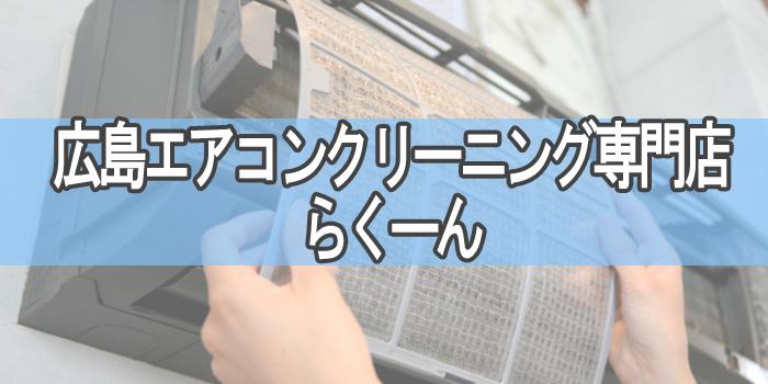 広島エアコンクリーニング専門店らくーん府中市のエアコンクリーニング