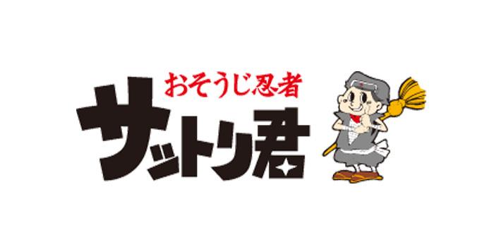 お掃除忍者サットリ君札幌市中央区のエアコンクリーニング