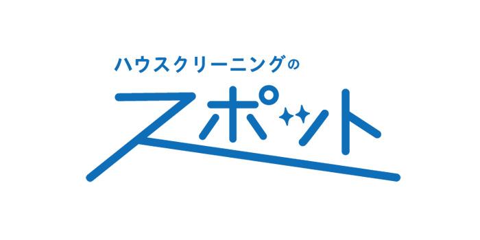 ハウスクリーニングのスポット渋谷区のエアコンクリーニング