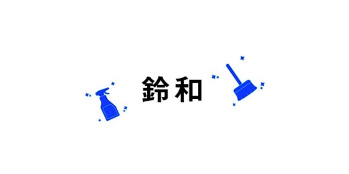 鈴和春日井市のエアコンクリーニング