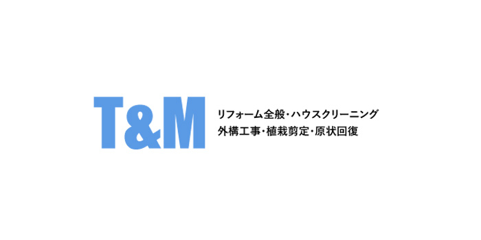 T&M春日井市のエアコンクリーニング