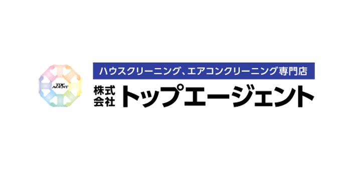 株式会社トップエージェント横浜市鶴見区のエアコンクリーニング