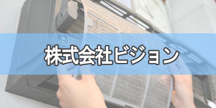 株式会社ビジョン秋田市のエアコンクリーニング
